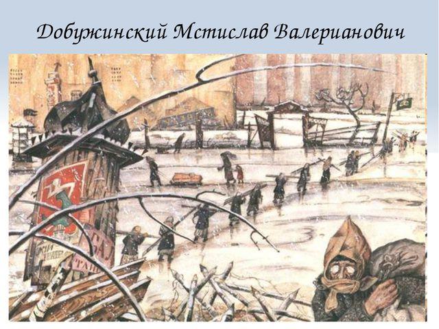 Добужинский Мстислав Валерианович