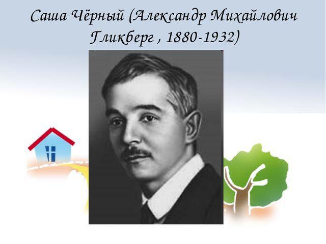 Саша Чёрный (Александр Михайлович Гликберг , 1880-1932)