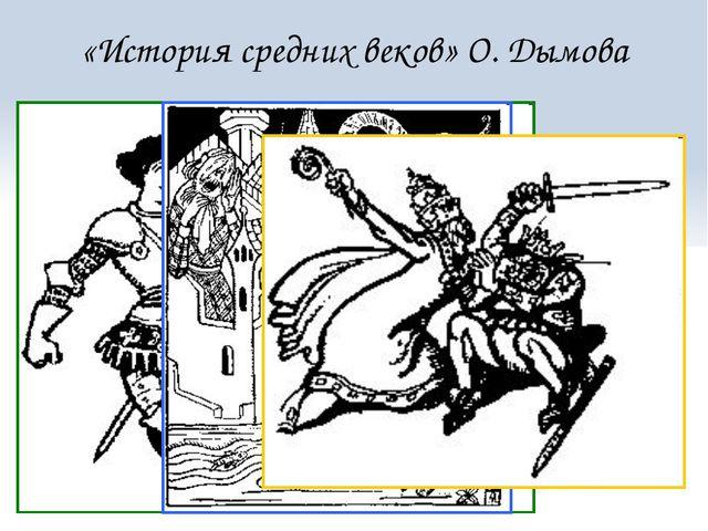 «История средних веков» О. Дымова