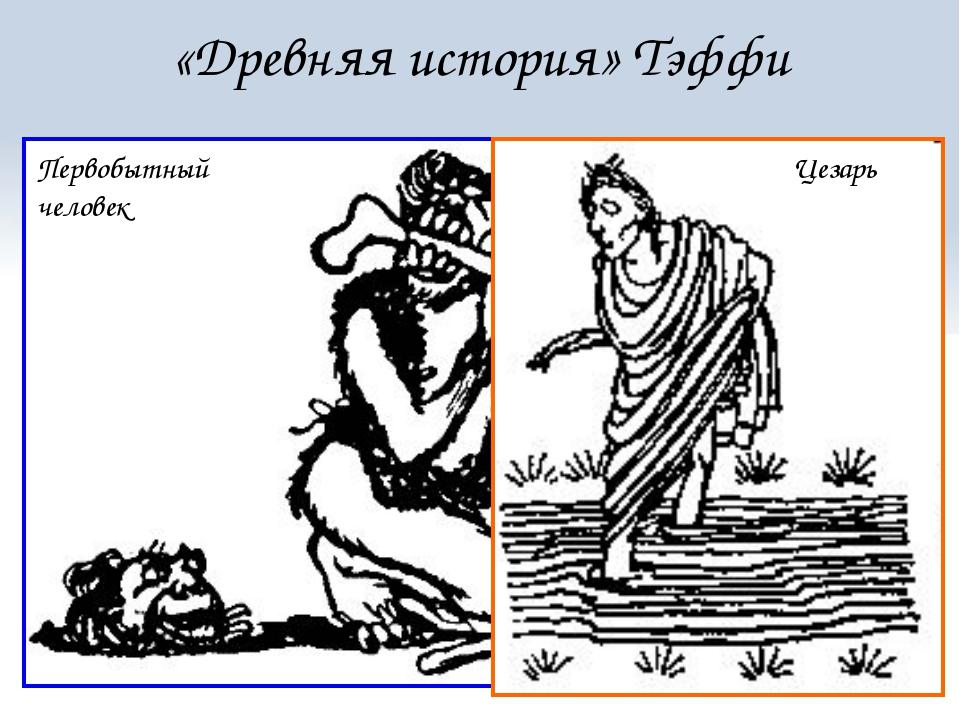 «Древняя история» Тэффи Первобытный человек Цезарь