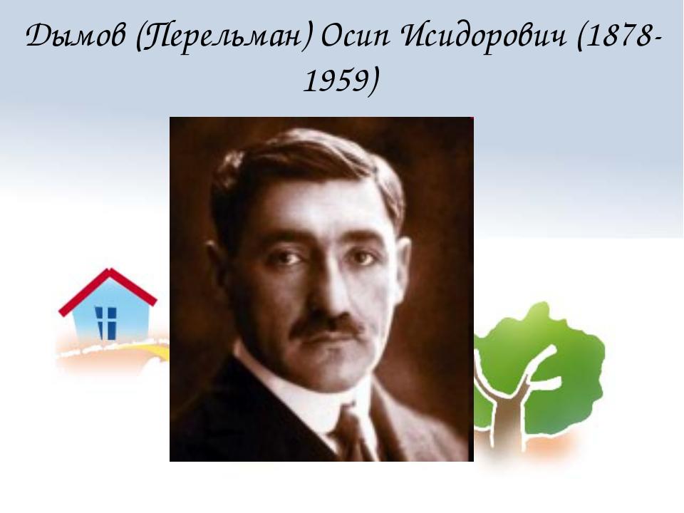 Дымов (Перельман) Осип Исидорович (1878-1959)