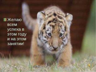 * Мерзлякова Людмила Алексеевна * Желаю всем успеха в этом году и на этом зан