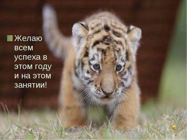 * Мерзлякова Людмила Алексеевна * Желаю всем успеха в этом году и на этом зан...