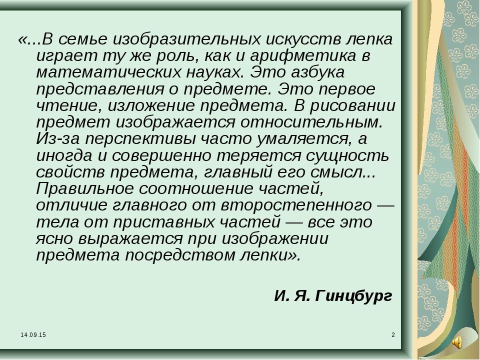 * * «...В семье изобразительных искусств лепка играет ту же роль, как и арифм...