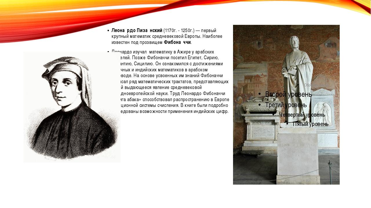 Леона́рдо Пиза́нский (1170г. - 1250г.)— первый крупный математик средневеков...