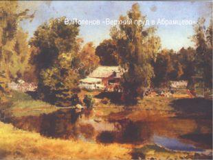 В. Поленов «Верхний пруд в Абрамцево»