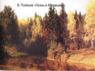 В. Поленов «Осень в Абрамцево»