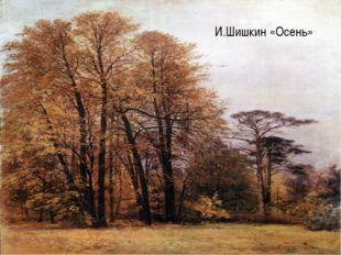 И.Шишкин «Осень»