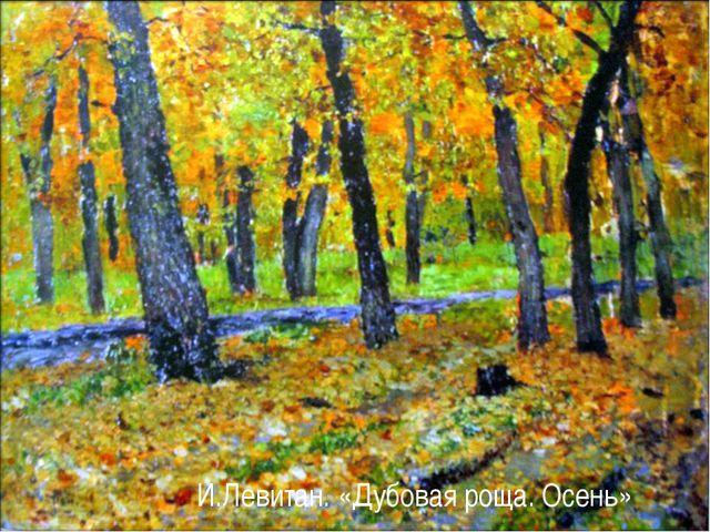 И.Левитан. «Дубовая роща. Осень»