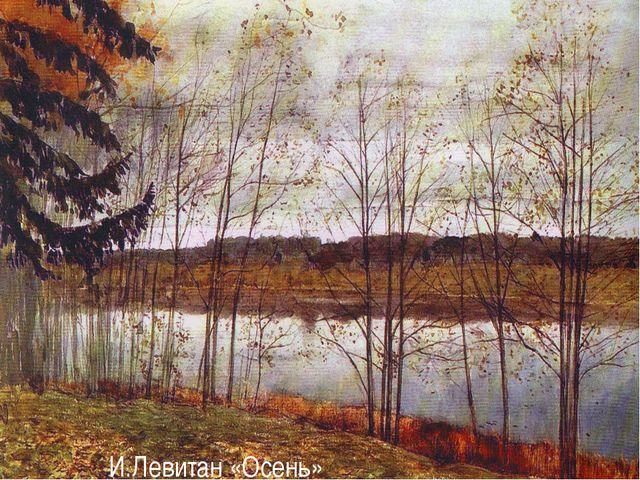И.Левитан «Осень»