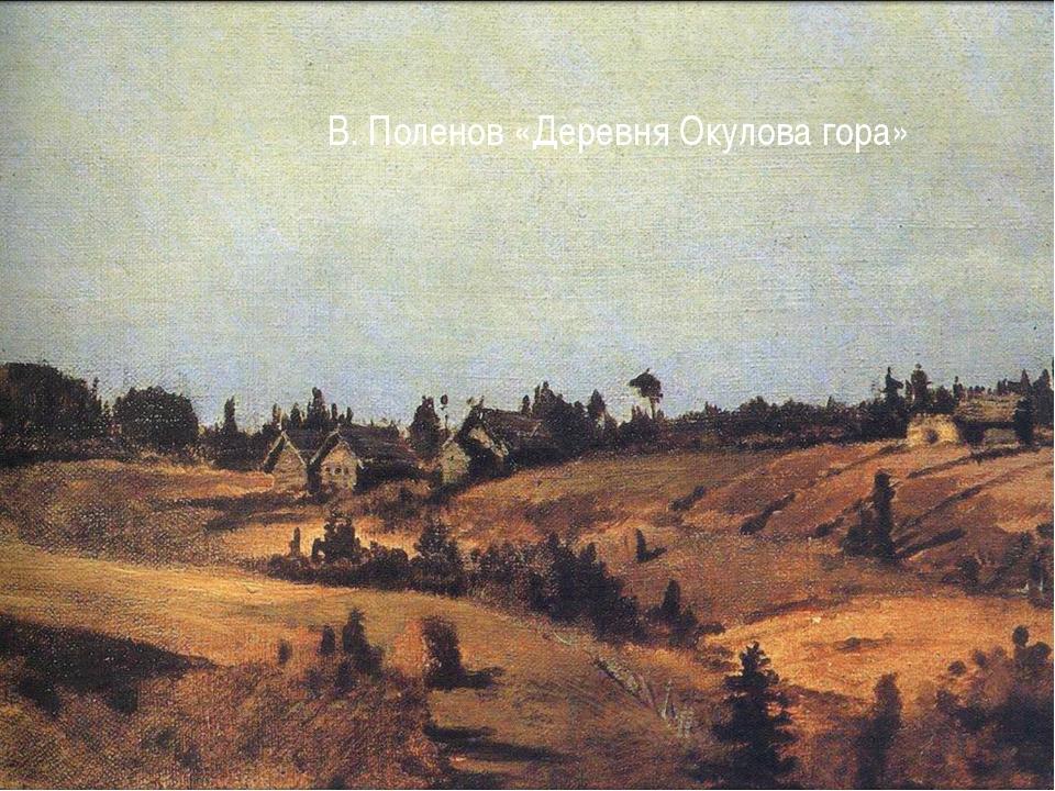 В. Поленов «Деревня Окулова гора»