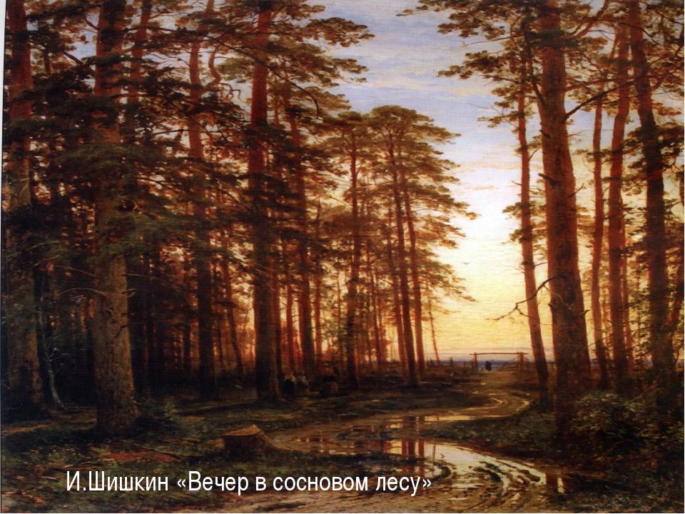 И.Шишкин «Вечер в сосновом лесу»