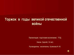 Презентацию подготовил воспитанник ГПД Нилов Сергей ( 10 лет) Руководитель: в