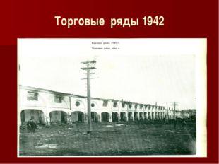 Торговые ряды 1942