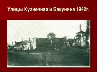 Улицы Кузнечная и Бакунина 1942г.