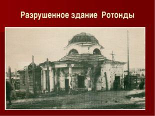 Разрушенное здание Ротонды