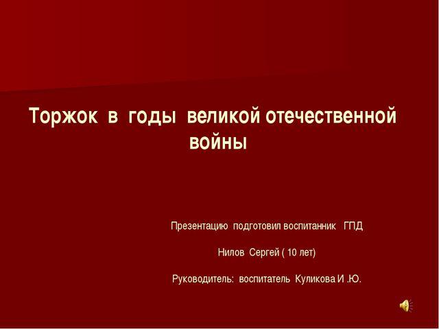 Презентацию подготовил воспитанник ГПД Нилов Сергей ( 10 лет) Руководитель: в...