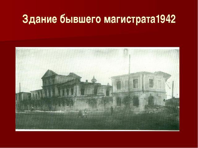 Здание бывшего магистрата1942