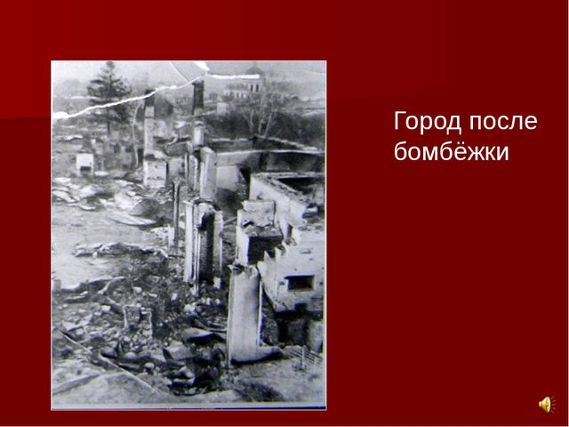 Город после бомбёжки