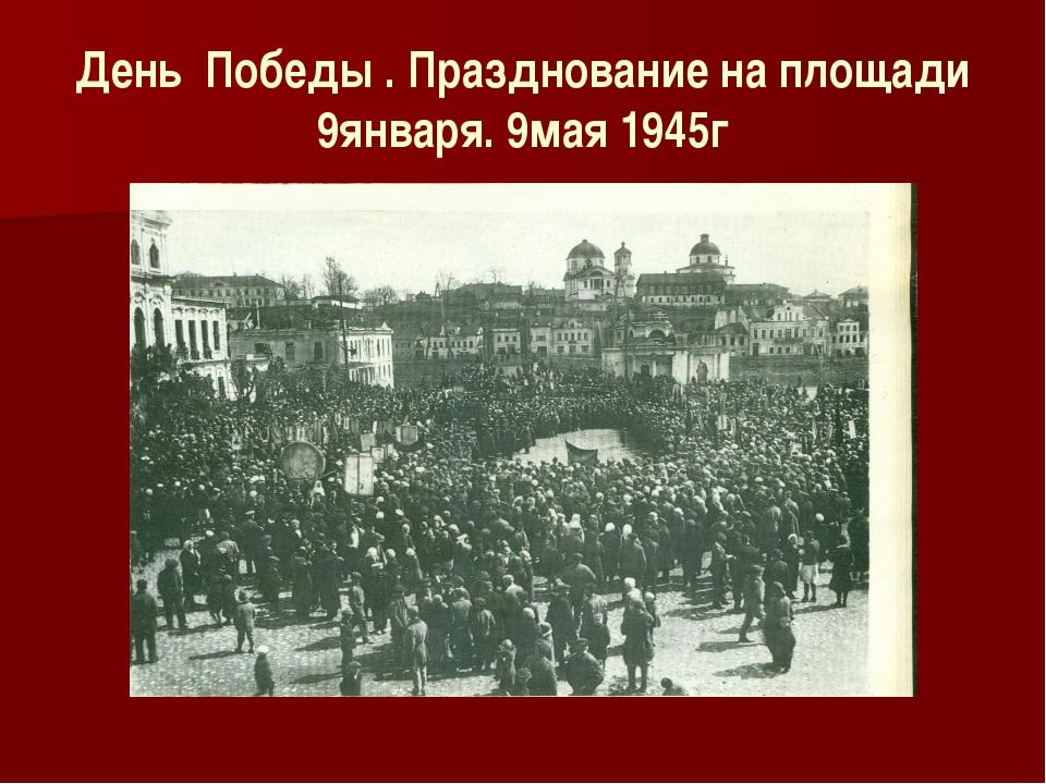 День Победы . Празднование на площади 9января. 9мая 1945г