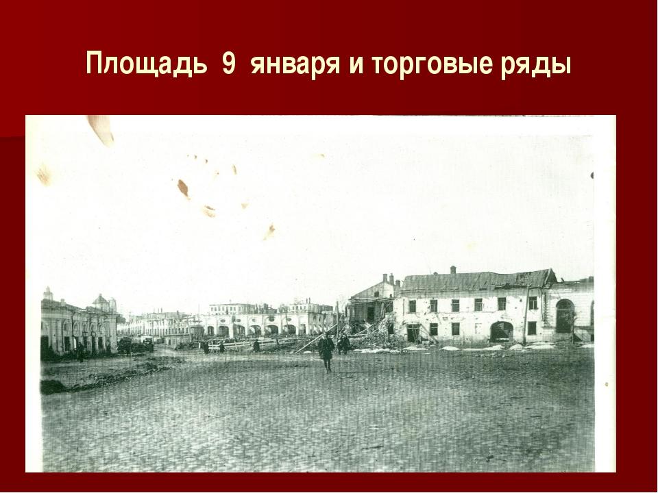 Площадь 9 января и торговые ряды