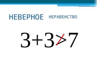 3+3 НЕВЕРНОЕ