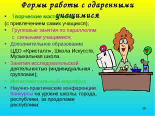 Формы работы с одаренными учащимися Творческие мастерские (с привлечением сам