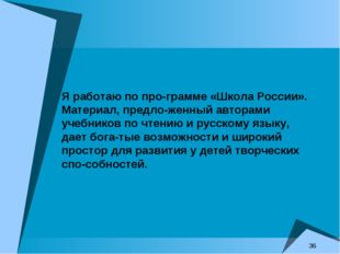 Я работаю по программе «Школа России». Материал, предложенный авторами учеб