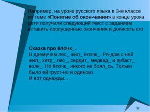 Например, на уроке русского языка в 3-м классе по теме «Понятие об окончании