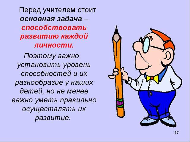 Перед учителем стоит основная задача – способствовать развитию каждой личнос...