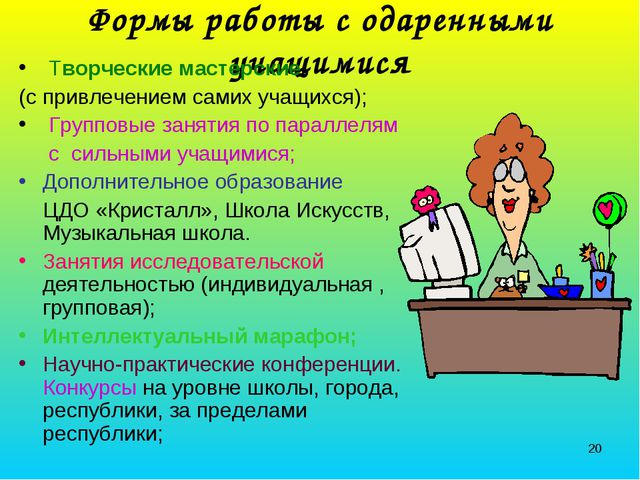 Формы работы с одаренными учащимися Творческие мастерские (с привлечением сам...