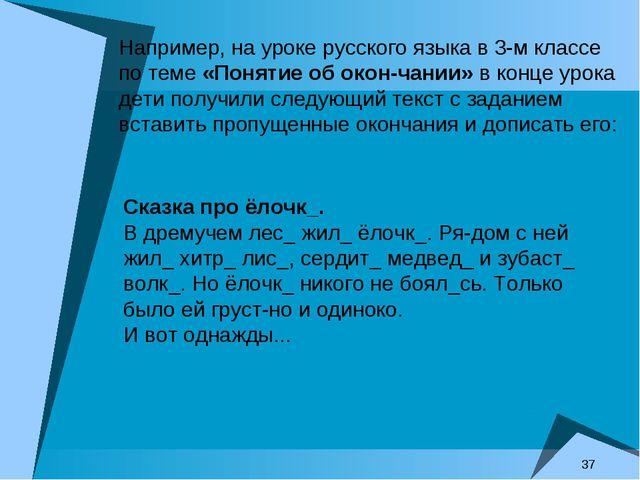 Например, на уроке русского языка в 3-м классе по теме «Понятие об окончании...