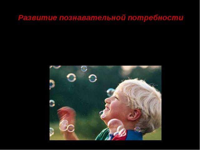 Развитие познавательной потребности происходит в результате целенаправленных...