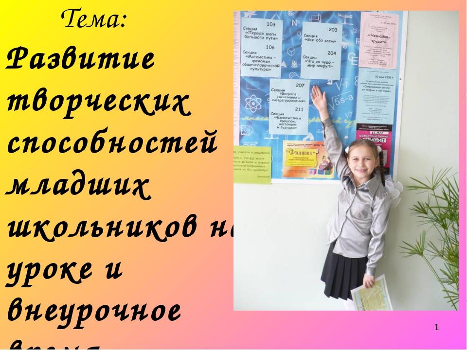 Тема: Развитие творческих способностей младших школьников на уроке и внеуроч...