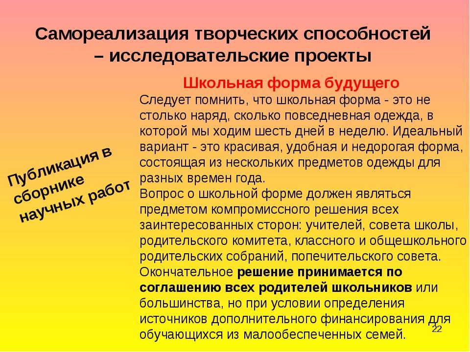 Самореализация творческих способностей – исследовательские проекты Школьная ф...