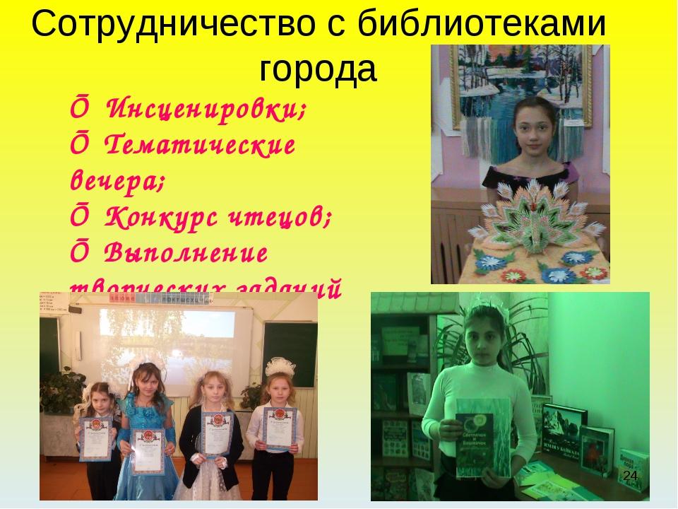 Сотрудничество с библиотеками города ■ Инсценировки; ■ Тематические вечера; ■...