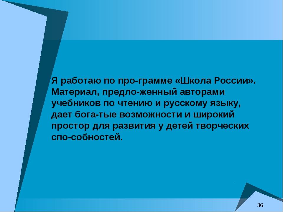 Я работаю по программе «Школа России». Материал, предложенный авторами учеб...
