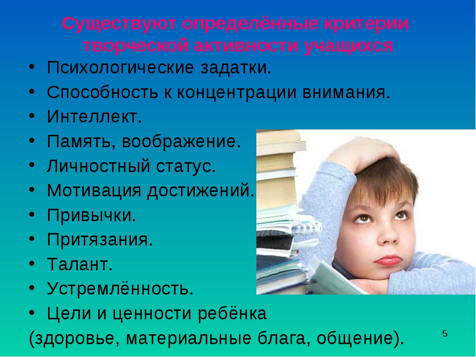 Существуют определённые критерии творческой активности учащихся Психологическ...