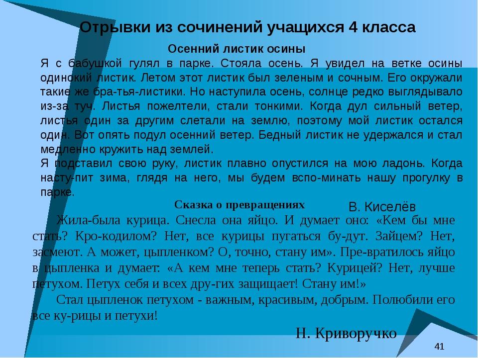 Отрывки из сочинений учащихся 4 класса Осенний листик осины Я с бабушкой гуля...