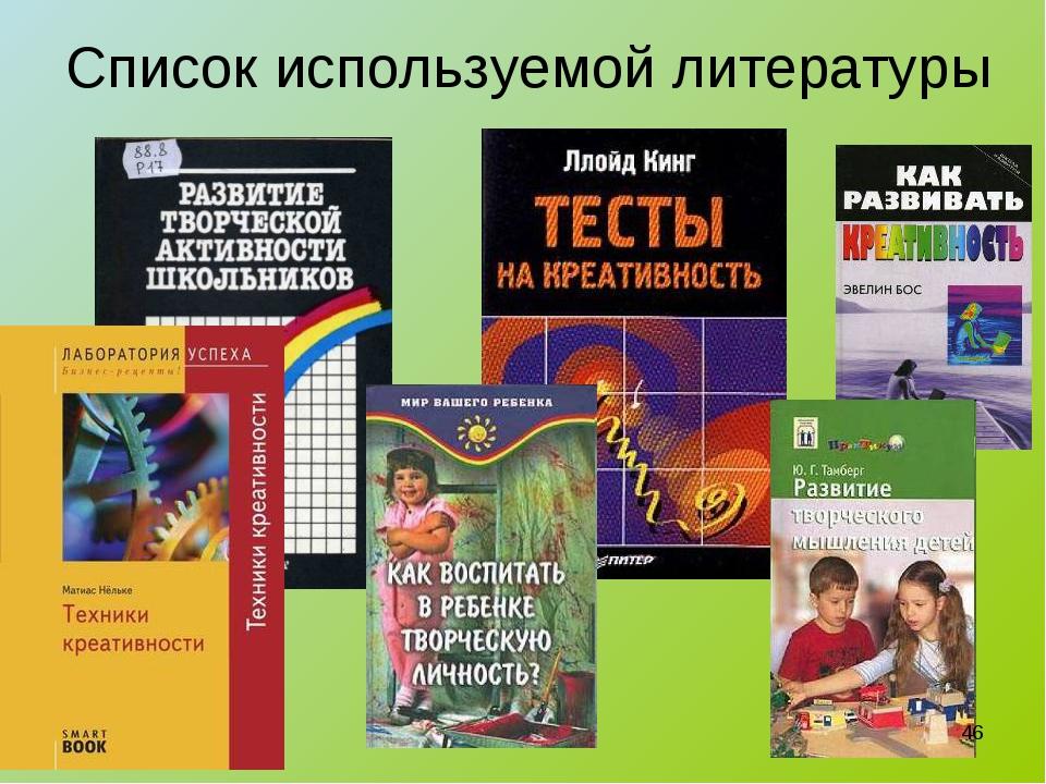 Список используемой литературы *