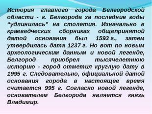 История главного города Белгородской области - г. Белгорода за последние годы