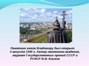 Памятник князю Владимиру был открыт 4 августа 1998 г. Автор памятника академи