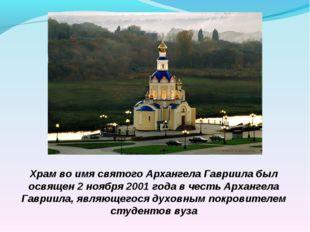 Храм во имя святого Архангела Гавриила был освящен 2 ноября 2001 года в честь