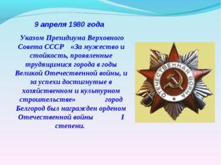 9 апреля 1980 года Указом Президиума Верховного Совета СССР «За мужество и ст