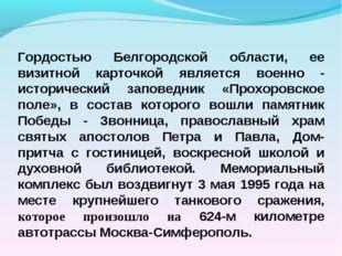 Гордостью Белгородской области, ее визитной карточкой является военно - истор
