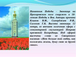 Памятник Победы - Звонница на Прохоровском поле сооружен к 50-летию Победы в