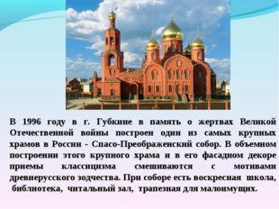 В 1996 году в г. Губкине в память о жертвах Великой Отечественной войны постр