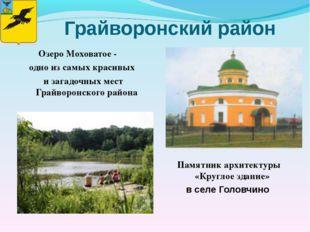 Грайворонский район Озеро Моховатое - одно из самых красивых и загадочных ме
