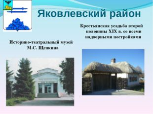 Яковлевский район Историко-театральный музей М.С. Щепкина Крестьянская усадь