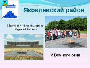 Яковлевский район Мемориал «В честь героев Курской битвы» У Вечного огня Биб